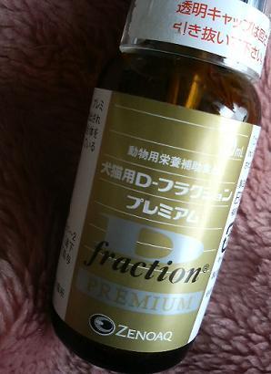 Dフラクション.JPG